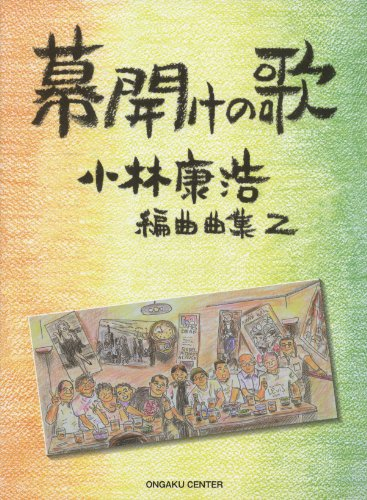 Akt der Eröffnungssong Kobayashi Yasuhiro Anordnung 2