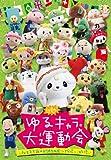 白熱! ゆるキャラ大運動会~さのまる3歳のお誕生日会~珍プレー・好プレー! [DVD]