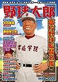 野球太郎No.010 高校野球監督名鑑号 (廣済堂ベストムック)