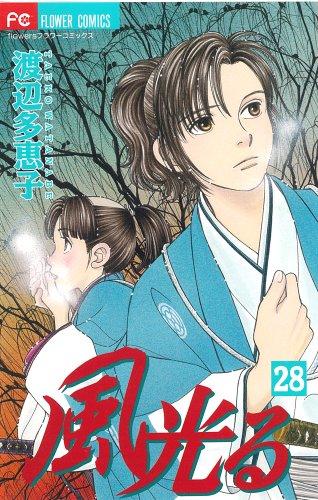 風光る 28 (フラワーコミックス)