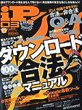 iP! ( アイピー ) 2010年 03月号 [雑誌]