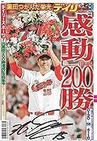 デイリースポーツ「黒田博樹投手 日米通算200勝達成記念特集号」(タブロイド判・新聞形式)