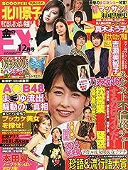 金のEX (イーエックス) 2014年 12月号