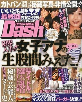 エンターテイメント Dash (ダッシュ) 2014年 03月号 [雑誌]