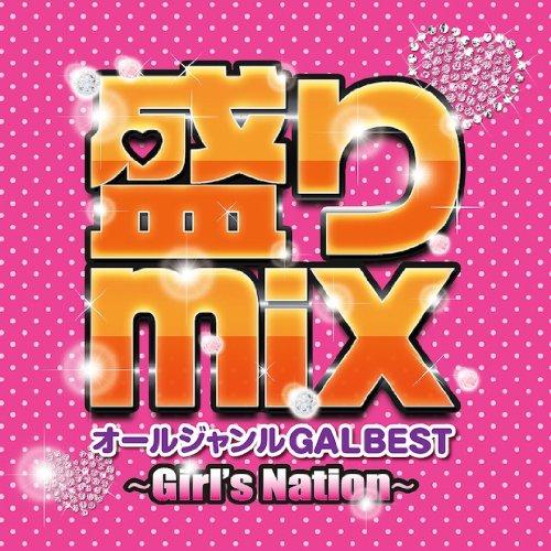 盛りmix オールジャンルGAL BEST〜girl