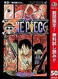 ONE PIECE カラー版【期間限定無料】 50 (ジャンプコミックスDIGITAL)