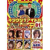 キリウリ$アイドル VOL.01 Air control [DVD]