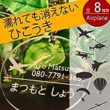 名札 入園祝い 幼稚園バッグ用 名前キーホルダー(飛行機シリーズ)