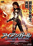 アイアンガール ULTIMATE WEAPON [DVD]