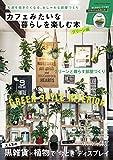 カフェみたいな暮らしを楽しむ本 グリーン編 学研インテリアムック