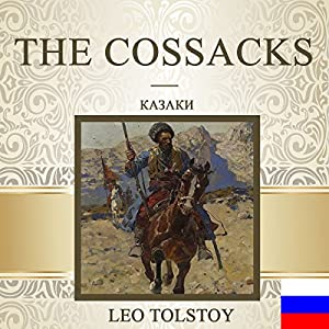 The Cossacks [Russian Edition] Audiobook