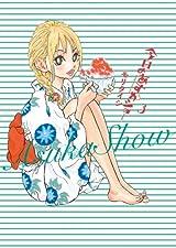 アニメDVD同梱の「今日のあすかショー」第3巻限定版在庫復活