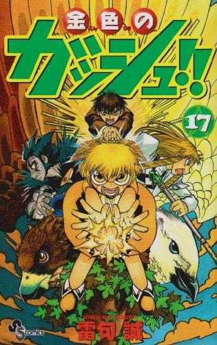 金色のガッシュ!! (17) (少年サンデーコミックス)