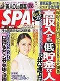 SPA! (スパ) 2013年 10/8号 [雑誌]