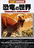 徹底図解 恐竜の世界