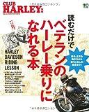 読むだけでベテランのハーレー乗りになれる本 (エイムック 2828 CLUB HARLEY別冊)