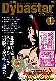 FNS地球特捜隊ダイバスター 月刊ダイバスター 1月号[DVD]