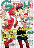 GUSH (ガッシュ) 2014年 12月号 [雑誌]