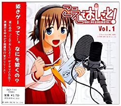 ドラマCD こえでおしごと VOL.1