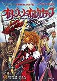 異界戦記カオスフレア Second Chapter ファンブック オリジン・オルタナティブ (Role&Roll RPG)