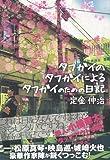 タフガイのタフガイによるタフガイのための日記