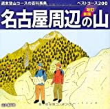 改訂新版 名古屋周辺の山 (週末登山コースの百科事典)