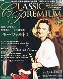 CD付マガジンクラシックプレミアム (35) 2015年 5/12 号 [雑誌]