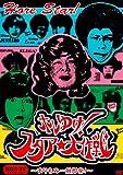 ホレゆけ!スタア☆大作戦~まりもみ一触即発!~ DVD-BOX 4[DVD]