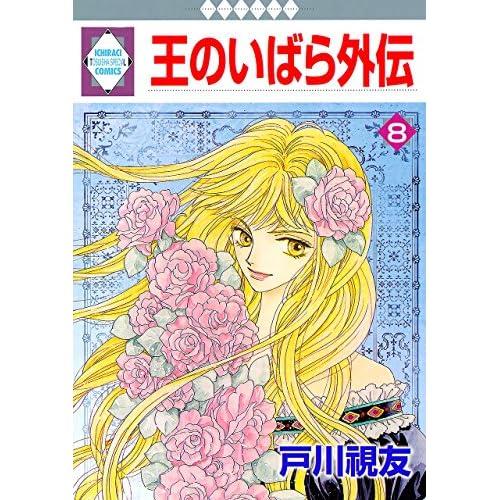 王のいばら外伝(8)(冬水社・いち*ラキコミックス)
