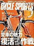 CYCLE SPORTS (サイクルスポーツ) 2009年 03月号 [雑誌]