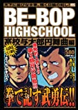 BE-BOP HIGHSCHOOL 高校与太郎円舞曲編 (講談社プラチナコミックス)