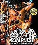 超兄貴COMPLETE [DVD]