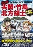 マンガ 尖閣・竹島・北方領土 ~知らなきゃヤバい国境問題~
