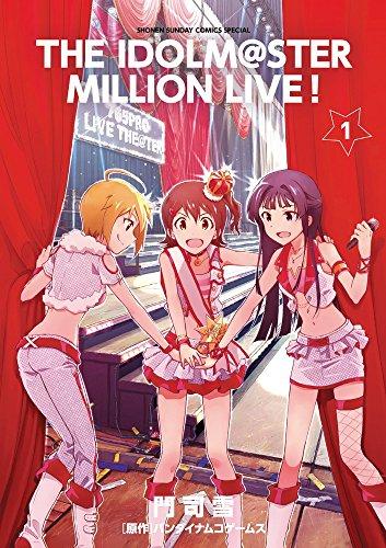 アイドルマスター ミリオンライブ! 1 (ゲッサン少年サンデーコミックス)