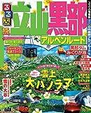 るるぶ立山 黒部 アルペンルート'15 (国内シリーズ)