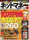NET M@NEY (ネットマネー) 2010年 01月号 [雑誌]