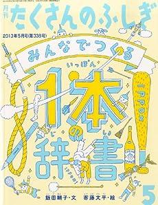 月刊 たくさんのふしぎ 2013年 05月号 [雑誌]