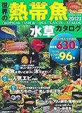 世界の熱帯魚&水草カタログ 2012年版 (SEIBIDO MOOK)