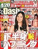 弾丸Dash Vol.12 [下半身(恥)ハプニング] (ENTERTAINMENT Dash 増刊)