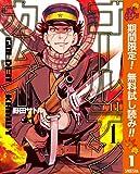 ゴールデンカムイ【期間限定無料】 1 (ヤングジャンプコミックスDIGITAL) -