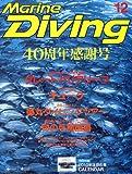 Marine Diving (マリンダイビング) 2009年 12月号 [雑誌]