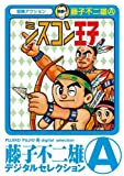 シスコン王子 (藤子不二雄(A)デジタルセレクション)