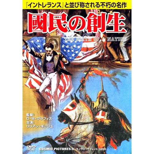 D・W・グリフィス 國民の創生 CCP-256 [DVD]