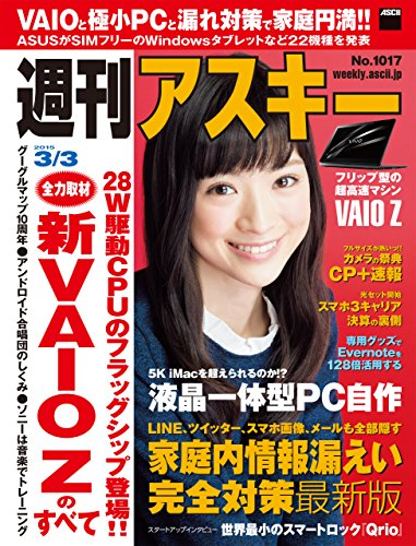 週刊アスキー 2015年 3/3号 [雑誌]