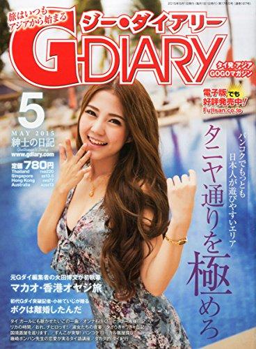 G-DIARY 2015年 05 月号 [雑誌]