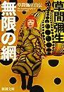 無限の網 草間彌生自伝 (新潮文庫)