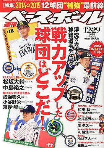 週刊 ベースボール 2014年 12/29号 [雑誌]