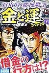 金と運スペシャル 下 (Gコミックス)