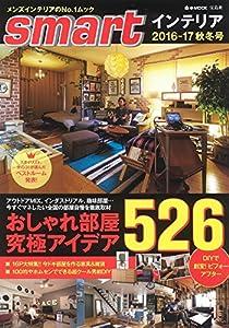 smartインテリア 2016-17秋冬号 (e-MOOK)