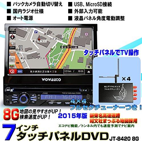 2015年版8Gナビ/7インチ1DINインダッシュ タッチパネルDVDプレーヤー+専用地デジ4x4フルセグチューナーセット[8420C_8G]